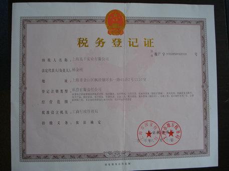 上海实干实业有公司税务登记证