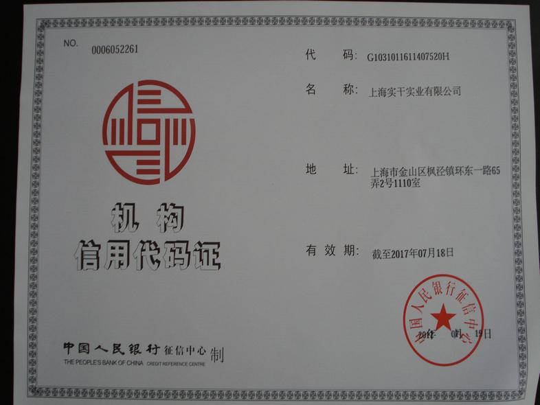 上海实干实业有限公司信用代码证