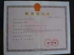 实干公司税务登记证